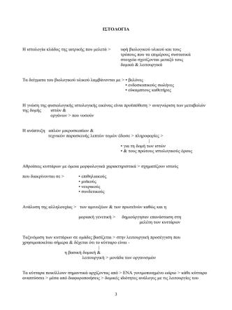 3 IΣTOΛOΓIA H ιστολογία κλάδος της ιατρικής που µελετά > υφή