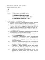 Οδηγίες για Λήξη Σχολικής Χρονιάς-Εξετάσεις-Εγγραφές