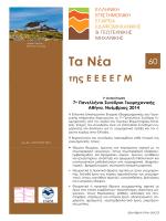 Τεύχος Νο. 60_ΑΥΓΟΥΣΤΟΣ 2013