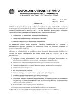 χαροκοπειο πανεπιστημιο τμημα πληροφορικης και τηλεματικης