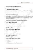 Κατηγορίες Χημικών Αντιδράσεων.pdf