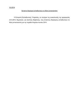 5.8.2014 Έκτακτοι διορισμοί εκπαιδευτικών σε θέση αντικαταστάτη H