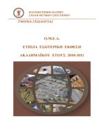 Ετήσια Εσωτερική Έκθεση Τμήματος Γεωλογίας 2010-11