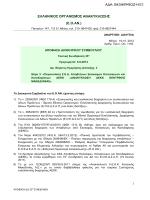 ελληνικος οργανισμος ανακυκλωσης (ε.ο.αν.) αδα: β43ι46ψ8οζ-ηξξ