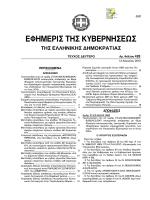 Αριθμ. 36590/Γ2 ΦΕΚ 428 τ. Β` 2010