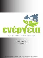 ΚΑΤΑΛΟΓΟΣ 2013