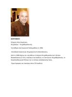 ΒΙΟΓΡΑΦΙΚΟ Στέργιος Κουτσομήτρος, Ψυχίατρος – Ψυχοθεραπευτής