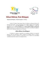 """""""Χίλια Μάτια, Ένα Βλέμμα"""" 20-3-2015"""