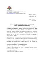 promitheas.pdf
