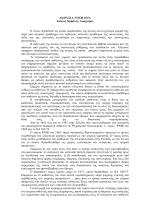 ΑΚΟΥΣΙΑ ΝΟΣΗΛΕΙΑ Ζιώγας Χρήστος, Δικηγόρος Η νóσος