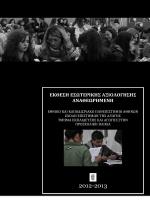Εκπαίδευσης και Αγωγής στην Προσχολική Ηλικία
