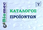 """ΚΑΤΑΛΟΓΟΣ ΠΡΟΪΟΝΤΩΝ """"Y"""""""