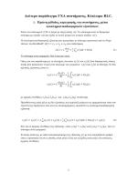 Δεύτερο παράδειγμα ΓΧΑ συστήματος. Κύκλωμα RLC.pdf