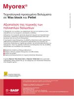 Φυλλάδιο - BASF Pest Control Solutions Greece