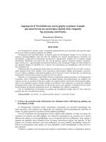 Δημιουργία E-Portofolio και κοινή χρήση εγγράφων Google: μία