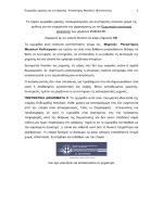 Το παρόν εγχειρίδιο χρήσης, συναρμολόγησης και συντήρησης