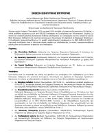 ΕΙΣΗΓΗΤΙΚΗ ΕΚΘΕΣΗ (εξ. Μαραβελάκη).pdf