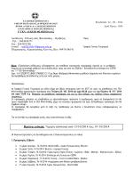 Πρόσκληση - Διεύθυνση Δευτεροβάθμιας Εκπαίδευσης Πρέβεζας