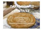 Παραδοσιακές Συνταγές του τόπου μας