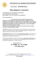 ΕΛΛΑΔΑ ΣΑΓΑΠΑΜΕ - Ινστιτούτο Ελληνικού Πολιτισμού