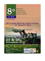 Πρόγραμμα Συνεδρίου ΕΓΜΕ2013 - Ε.Γ.Μ.Ε. Εταιρεία Γεωργικών