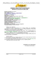 Ανάλυση ελαιολάδου Arbequina i-18