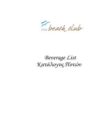 Beverage List Κατάλογος Ποτών