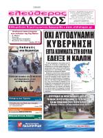 ΕΔΕΙΞΕ Η ΚΑΛΠΗ - Peristeri News