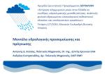 Μοντέλα υδρολογικής προσομοίωσης και πρόγνωσης
