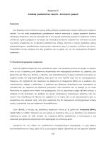 Κεφάλαιο 5 - MediaLab-NTUA