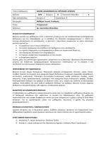 Δομές Δεδομένων και Οργάνωση Αρχείων