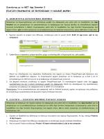 Οδηγίες δημιουργίας εκτελέσιμης – source μορφής