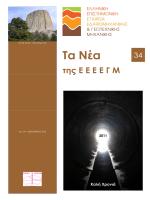 Τεύχος Νο. 34_ΔΕΚΕΜΒΡΙΟΣ 2010