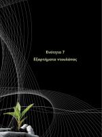 Ενότητα 07 - Εξαρτήματα Ντουλάπας