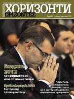 Бюджет 2012