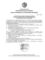 (1) θέσης Υποψήφιου Διδάκτορα στον Τομέα Γεωγραφίας και