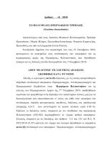 Ανακήρυξη Υποψηφίων Περιφερειάρχων