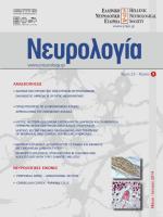 Νευρολογία - νευρολογια