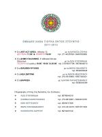 ΟΜΑΔΕΣ ΧΑΘΑ ΓΙΟΓΚΑ ΕΚΤΟΣ ΣΤΟΥΝΤΙΟ 2011-2012