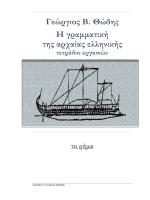 ΓΡΑΜΜΑΤΙΚΗ (το ρήμα).pdf