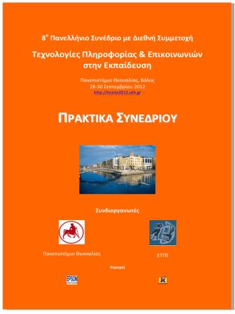 8ο Πανελλήνιο Συνέδριο ΤΠΕ