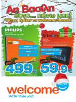 µόνο µόνο - Welcome Stores