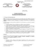 1. ΩΔ7Τ46ΨΖΥ1-Φ1Π.pdf - Τμήμα Μηχανικών Περιβάλλοντος