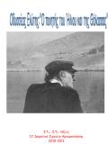πολιτιστικο προγραμμα οδυσσεας ελυτης (pdf)