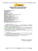 Ανάλυση ελαιολάδου Κορωνέικη i-38
