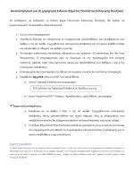 Δικαιολογητικά για τη χορήγηση Ειδικού Σήματος Ποιότητας Ελληνικής