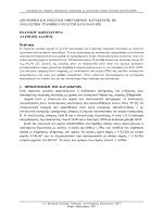 Αποτίμηση και Ενίσχυση Υφιστάμενης Κατασκευής με Ανελαστική