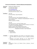 Αναλυτικό βιογραφικό σημείωμα - Τμήμα Βιολογικών Εφαρμογών