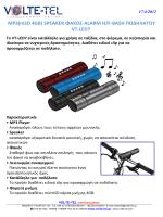 MP3(mSD 4GB) SPEAKER ΦΑΚΟΣ-ALARM H/F-ΒΑΣΗ - Volte-Tel