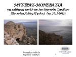 mystras_monembasia